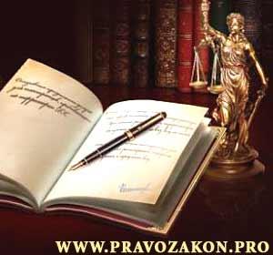 Арбитражное и процессуальное законодательство России