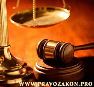 Конституционный суд РФ как источник уголовного права