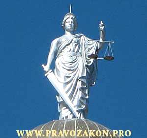 Понятие справедливости приговора суда и наказания