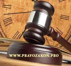 Уголовно-процессуальное право и законодательство РФ