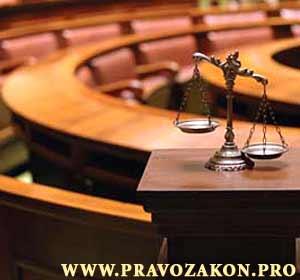 Судебная экспертиза и заключения судебных экспертов